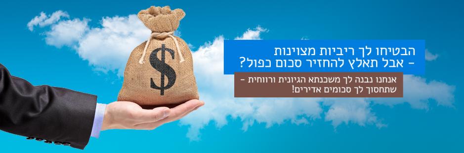 פשוט משכנתא: ייעוץ משכנתאות שחוסך כסף